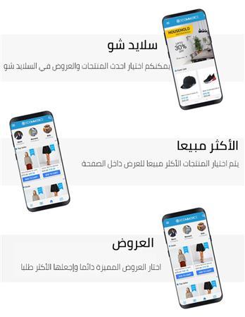 تطبيق متجر الكتروني